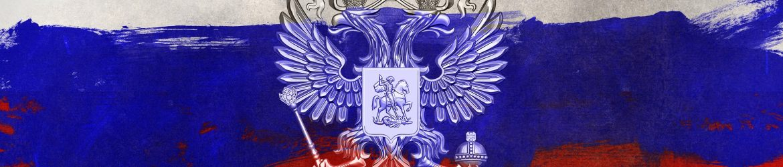 russia-1454933_1920